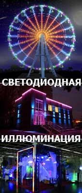 светодиодная RGB иллюминация
